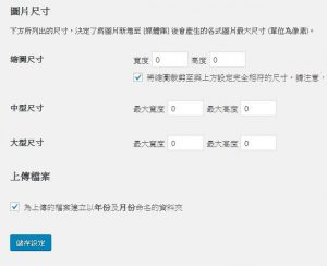 Read more about the article 關閉 WordPress圖片自動縮圖-減少空間檔案數