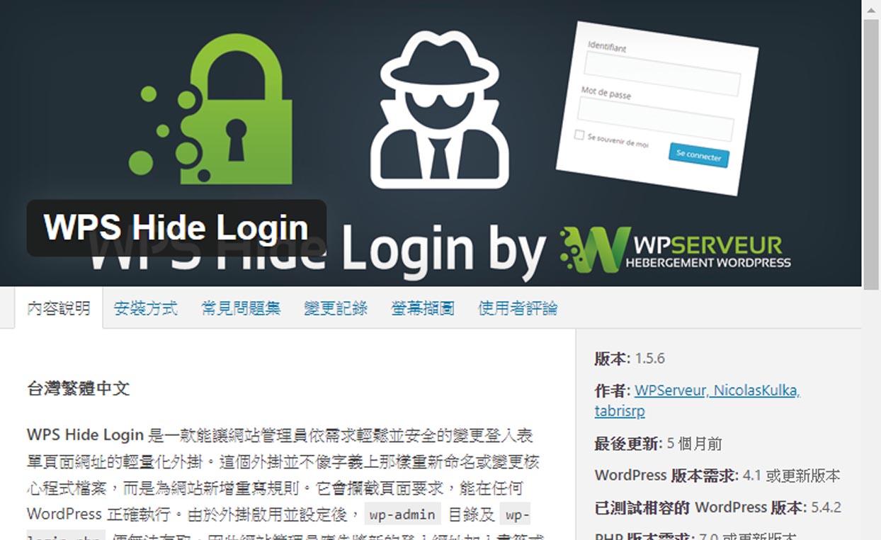 WordPress 網站隱藏登入網址教學,防止駭客攻擊與入侵