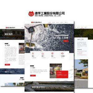 Read more about the article 炬輝網頁設計案例分享-德亨工業