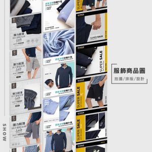 Read more about the article 炬輝平面設計分享-服飾商品圖