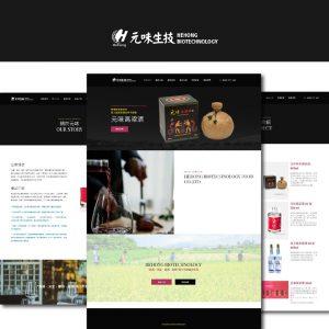 Read more about the article 炬輝網頁設計案例分享-元味生技